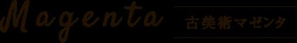 【古美術マゼンタ】人生に力を与え、日々を綾どる骨董品を見つける力に!